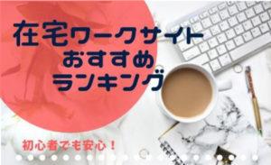 在宅ワーク初心者におすすめのクラウドシーシングサイト!ランキングでご紹介!!